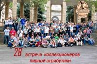 В Запорожье прошла 28-ая Всеукраинская встреча коллекционеров пивной атрибутики