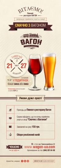 Новое пиво, сет и акция в пивном ресторане Вагон