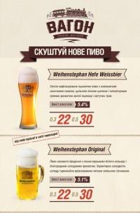 Новое пиво и специальное предложение от Вагона