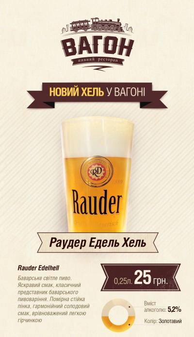 Пиво Rauder в ресторане Вагон