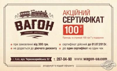 Акция от ресторана Вагон