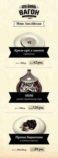 Новое пиво и меню в Вагоне