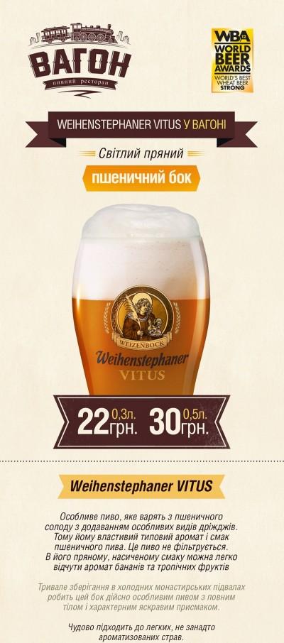 Weihenstephaner Vitus в пивном ресторане Вагон