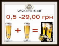 Акция на Warsteiner и Guinness в Бочке на Подоле