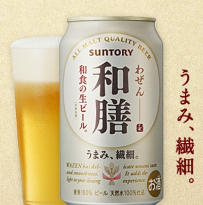 Wazen - японское пиво со вкусом умами