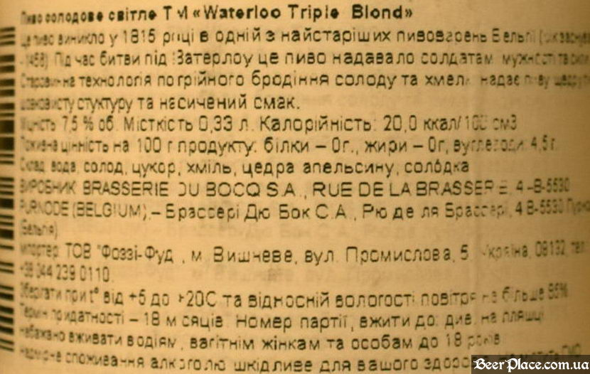 Waterloo Triple Beer