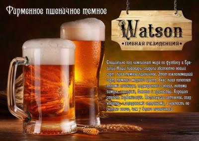 Темное пшеничное - новый сорт от харьковской пивоварни Watson