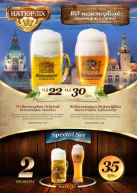 Новое баварское пиво от Weihenstephan в Натюрлихе