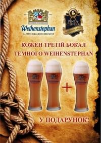 Акция на пиво Weihenstephan в Pinta Cerveza