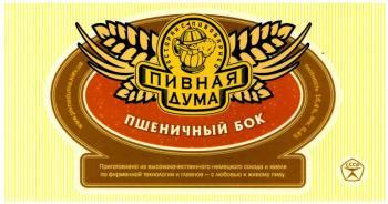 Пшеничный бок снова в Пивной Думе