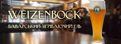 Weizenbock от Соломенской пивоварни
