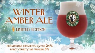 Winter Amber Ale - сезонный лимитированный сорт от Соломенской пивоварни