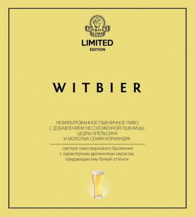 Wit Beer - новый сезонный сорт от Пивной Думы