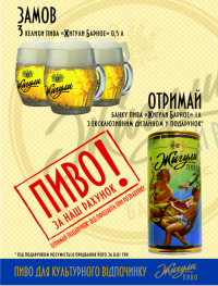 Акция от пива Жигули Барное в Пивной на Саксаганского