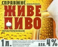 Дегустация пива Жванецьке Ель