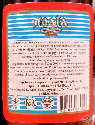 Дегустация пива Подол Жигулевское