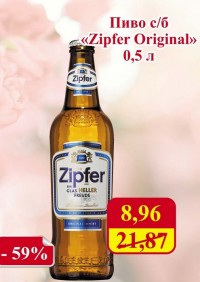 Акция на пиво ZIPFER Original