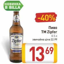 Акция на ZIPFER Original в Billa