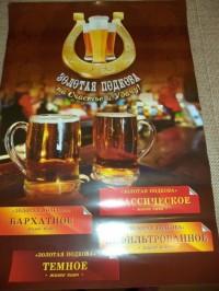 Новые сорта Золотая подкова из Сватово