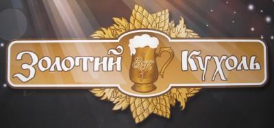 Пиво Золотой кухоль от мини-пивоварни из Житомирской области