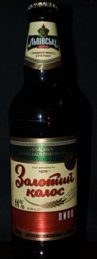Золотий колос - новый сорт от львовской пивоварни