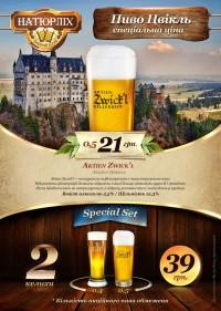 Специальная цена на Aktien Zwick´l и сети в Натюрлихе