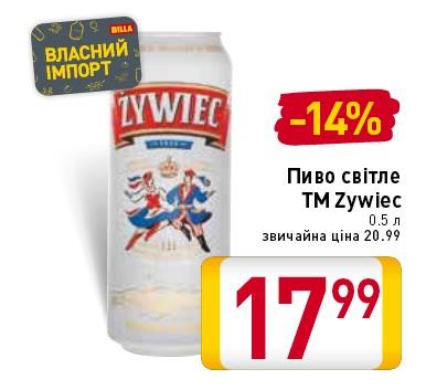 Акция на польский Żywiec в Billa