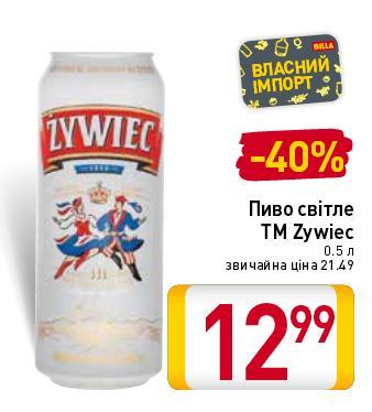 Акция на баночный Żywiec в Billa