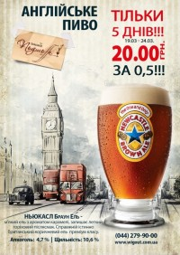 Акция на Newcastle Brown Ale в Подшоffе