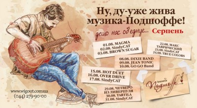 Музыкальная афиша на август от Подшоffе