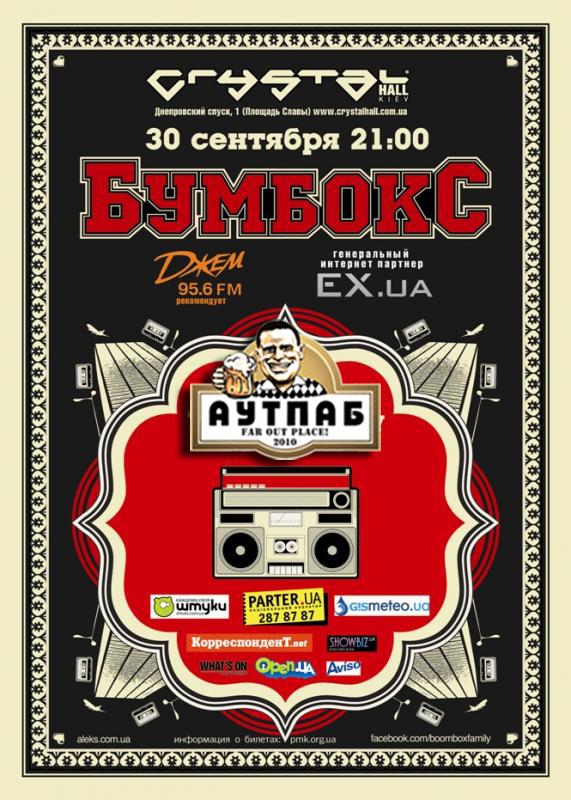 Поклонник Бумбокс Получи два билета на концерт от АУТПАБа