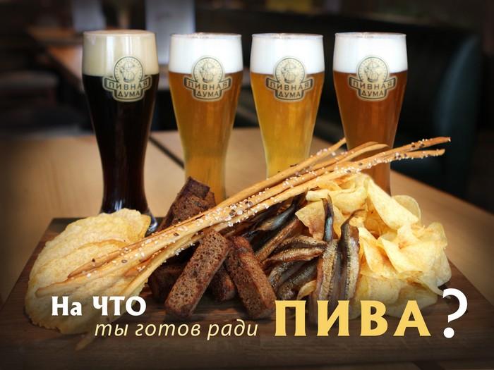 http://beerplace.com.ua/wp-content/uploads/akciya_pivnaya_duma.jpg