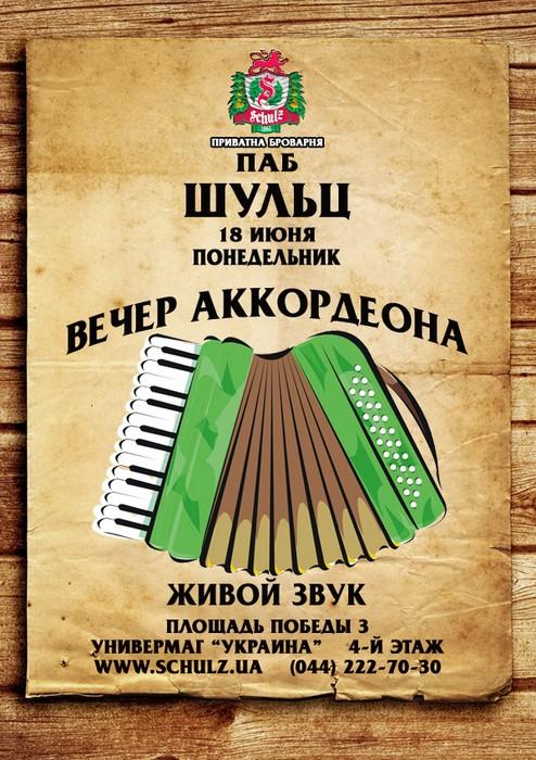 EURO-2012 и музыкальная программа в пабе Schulz