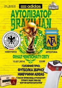 Финал Кубка Украины в Аутпабе и Подшоffе