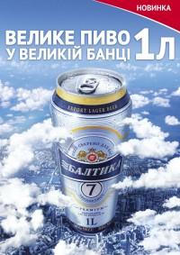 Пиво Балтика №7 Экспортное в литровой банке