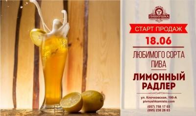 Лимонный радлер снова в харьковской Пивнушке