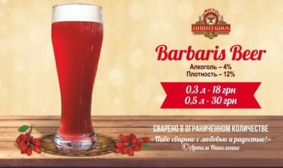 Barbaris Beer - новый сезонный сорт от харьковской Пивнушки