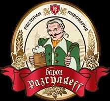 Ресторан-пивоварня Барон Разгуляеff (Днепропетровск)
