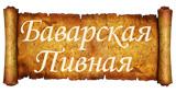 Чешская Паб Баварская Пивная. Харьков