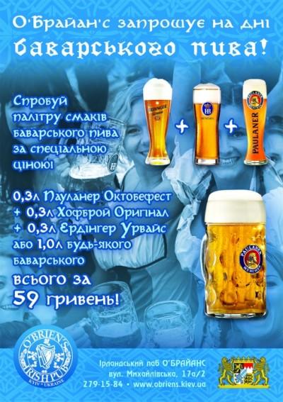 Дни баварского пива в пабе O'BRIEN'S