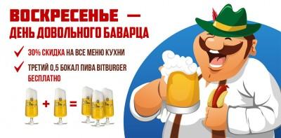 День Довольного Баварца в Баварском Доме Пива