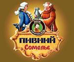 Киев. Паб Пивной Cомелье