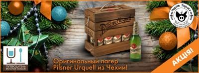 Розыгрыш ящика Pilsner Urquell в Черном Поросенке