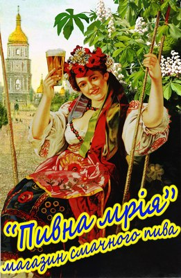 Паб Beer Dream. Киев