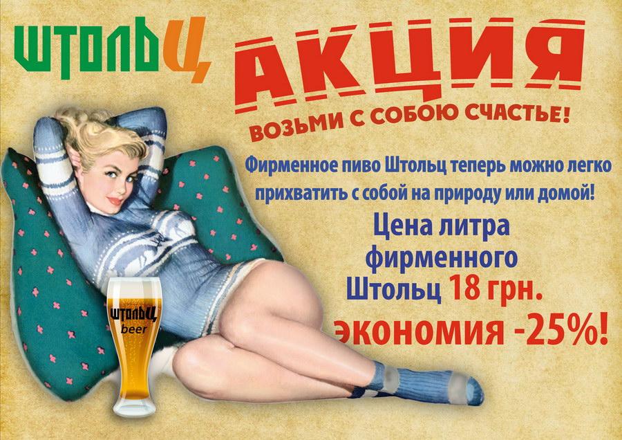 Паб Штольц: возьми разливное пиво с собой