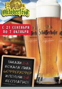 Акция на пиво Schofferhofer в Bierloga