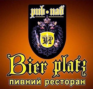 Пивний ресторан Bier Platz. Чернівці