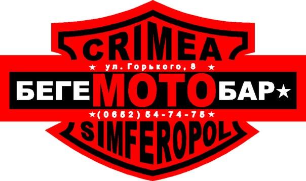 Бар БегеМОТОбар. Симферополь