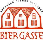 Харьков. Пивной ресторан Bier Gasse (Бир Гассе)
