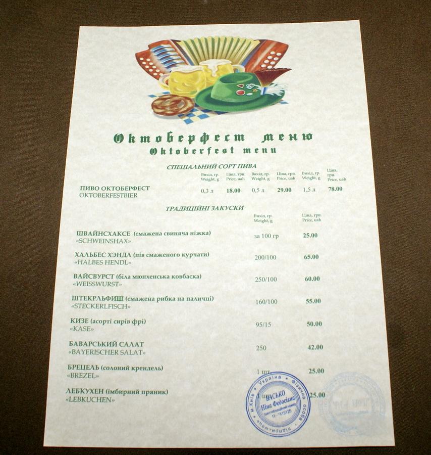 Октоберфест в Киеве. Паб-ресторан Bier Platz. Список блюд для Октоберфеста